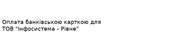2Oplata_IS-Rivne.png
